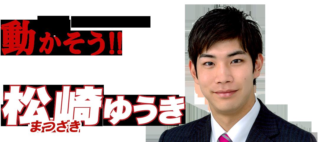 松崎ゆうき